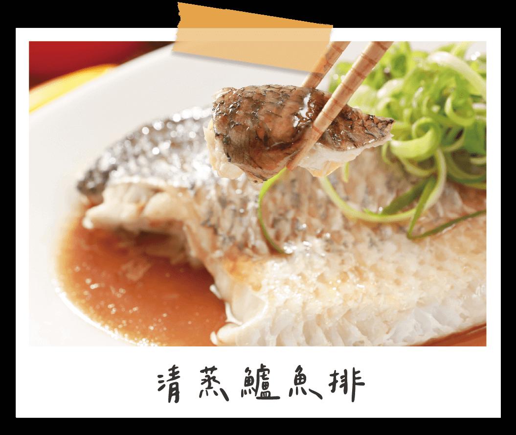 鱸魚排 清蒸 鱸魚