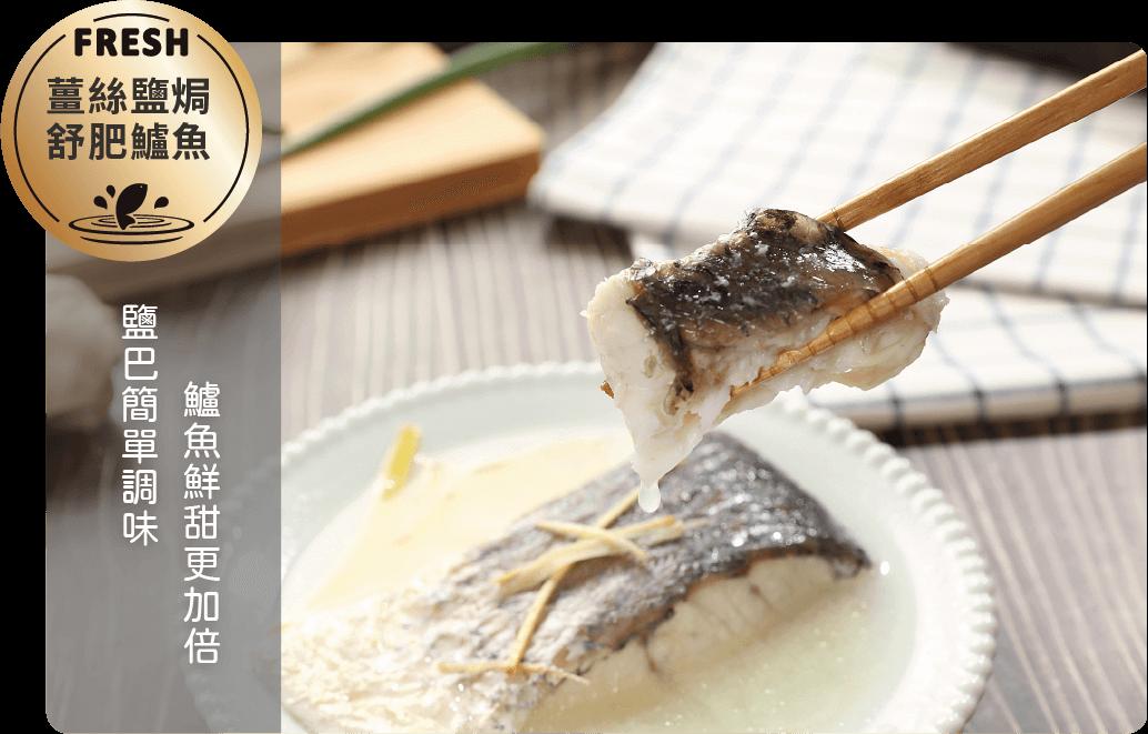 鱸魚排 薑絲鹽焗