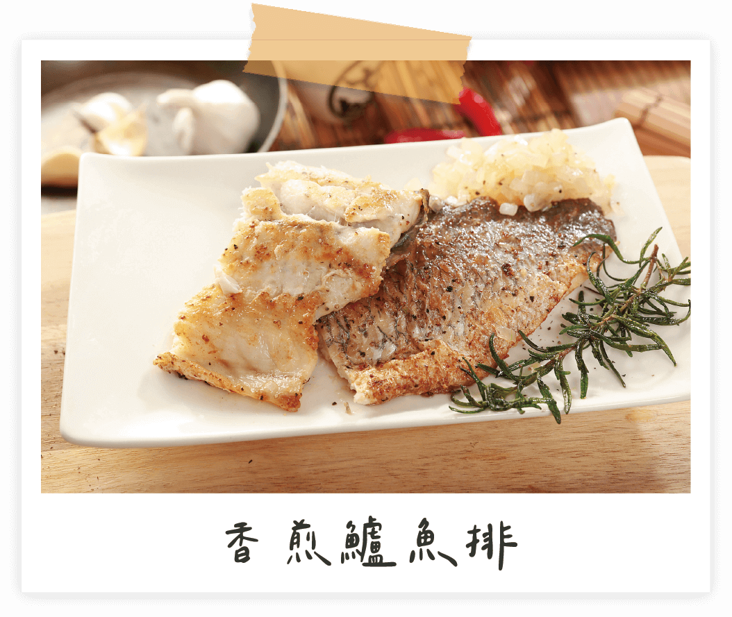 香煎 鱸魚排