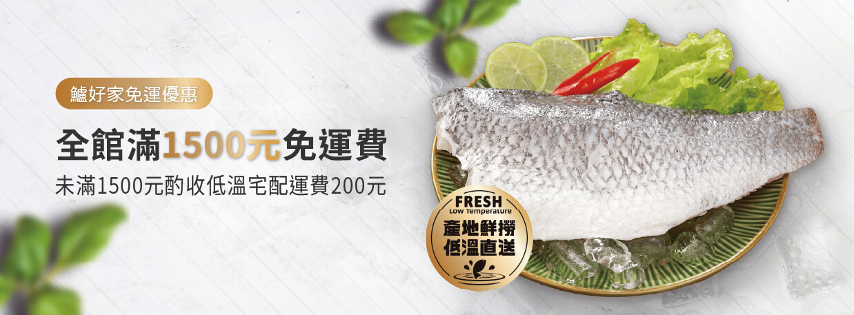 鱸魚排 鱸魚運費_2